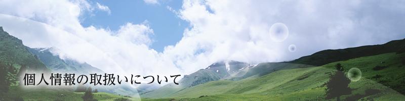 蒜山三座を臨む高原ロマン漂う ホテル蒜山ヒルズ